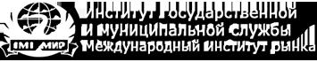 Образовательный центр по государственным, муниципальным и корпоративным закупкам - Институт государственной и муниципальной службы